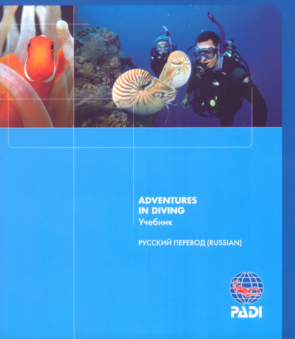 Учебник к программе Adventures in Diving